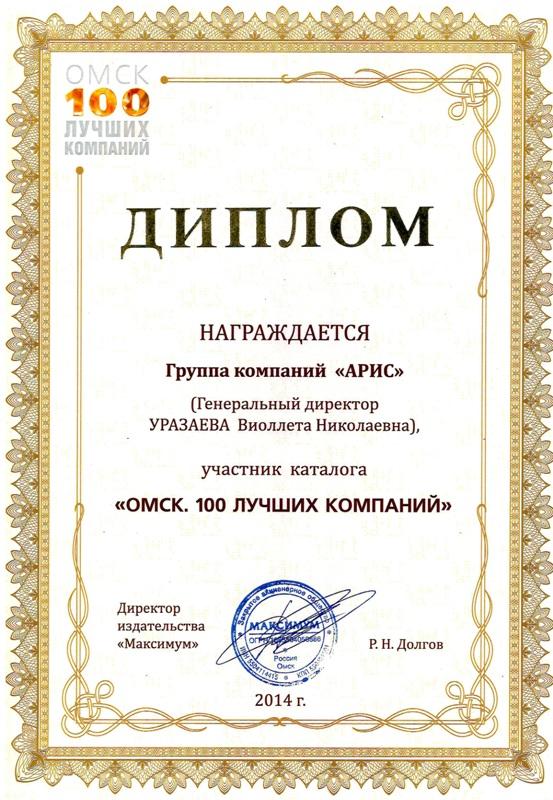 diplom100_1.jpg
